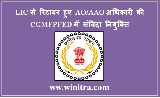 Contract Recruitment of Retired AO/AAO Officer from LIC