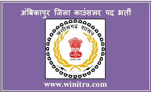 Skill Development Authority Ambikapur Counselor Post Recruitment