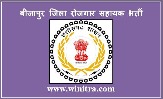 Bijapur District Rojgar Sahayak Recruitment- बीजापुर जिला रोजगार सहायक भर्ती