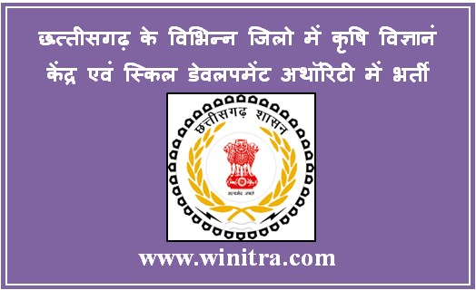 Chhattisgarh KVK and SDA Recruitment in Various District