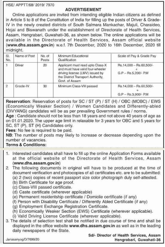 DHS Assam Advertisement