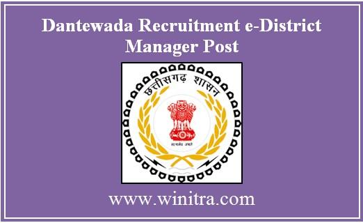 Dantewada Recruitment e-District Manager Post