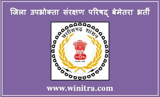 District Consumer Protection Council Bemetara Recruitment- जिला उपभोक्ता संरक्षण परिषद् बेमेतरा भर्ती