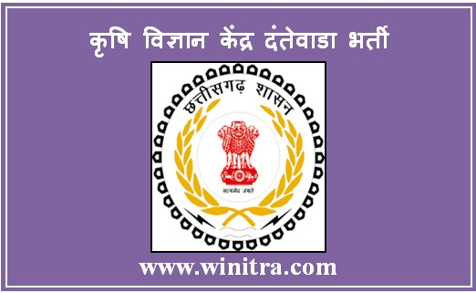 Krishi Vigyan Kendra Dantewada Recruitment-कृषि विज्ञान केंद्र दंतेवाडा भर्ती