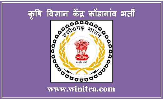 Krishi Vigyan Kendra Kondagaon Recruitment-कृषि विज्ञान केंद्र कोंडागांव भर्ती