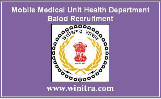 Mobile Medical Unit Health Department Balod Recruitment