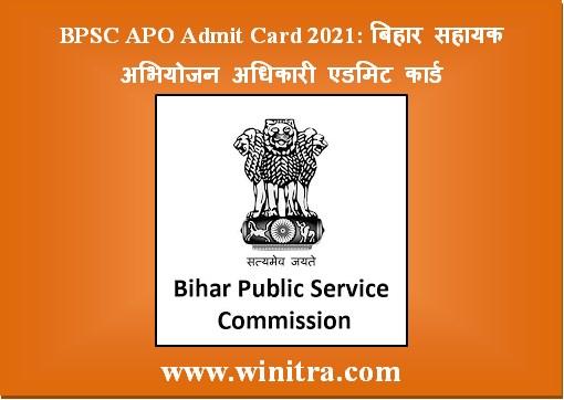 BPSC APO Admit Card 2021: बिहार सहायक अभियोजन अधिकारी एडमिट कार्ड