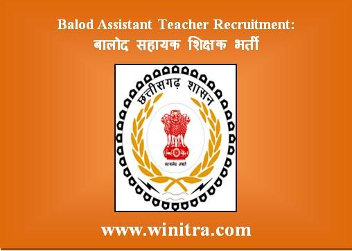 Balod Assistant Teacher Recruitment 2021: बालोद सहायक शिक्षक भर्ती