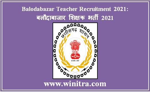 Balodabazar Teacher Recruitment 2021: बलौदाबाजार शिक्षक भर्ती