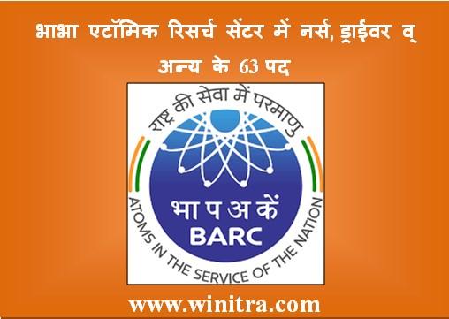 Bhabha Atomic Research Centre (BARC) Recruitment 2021: भाभा एटॉमिक रिसर्च सेंटर में नर्स, ड्राईवर व् अन्य के 63 पद