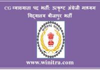 CG व्याख्याता पद भर्ती: उत्कृष्ट अंग्रेजी माध्यम विद्यालय बीजापुर भर्ती