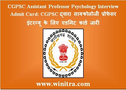 CGPSC Assistant Professor Psychology Interview Admit Card: CGPSC द्वारा सायकोलोजी प्रोफेसर इंटरव्यू के लिए एडमिट कार्ड जारी