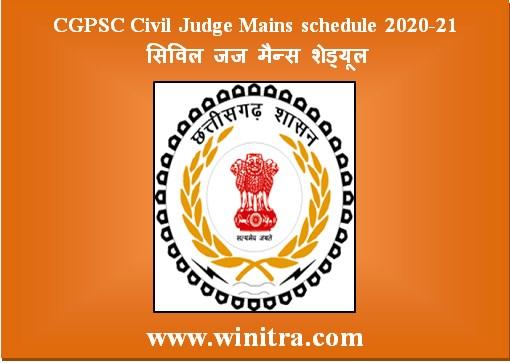 CGPSC Civil Judge Mains schedule 2020-21: सिविल जज मैन्स शेड्यूल