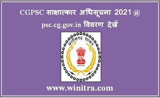 CGPSC साक्षात्कार अधिसूचना 2021  @ psc.cg.gov.in विवरण देखें