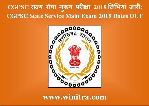 CGPSC राज्य सेवा मुख्य परीक्षा 2019 तिथियां जारी: CGPSC State Service Main Exam 2019 Dates OUT