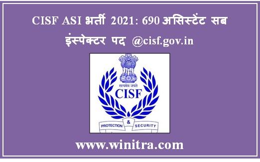 CISF ASI भर्ती 2021: 690 असिस्टेंट सब इंस्पेक्टर पद @cisf.gov.in