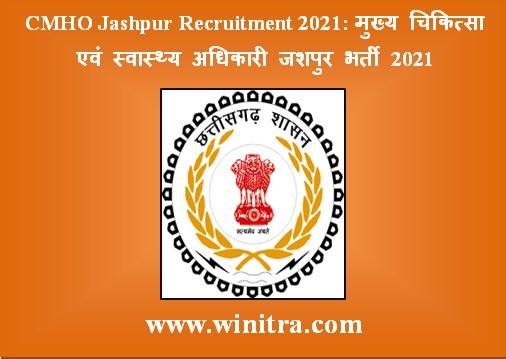 CMHO Jashpur Recruitment 2021: मुख्य चिकित्सा एवं स्वास्थ्य अधिकारी जशपुर भर्ती 2021