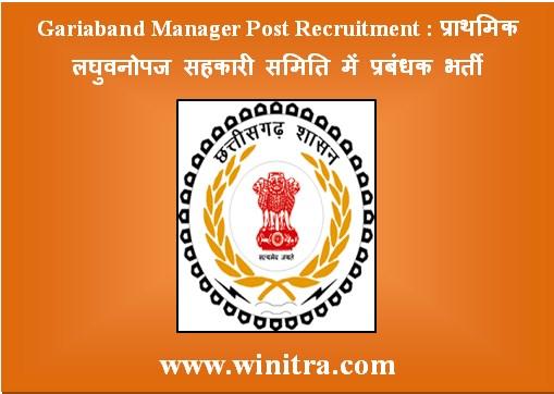 Gariaband Manager Post Recruitment : प्राथमिक लघुवनोपज सहकारी समिति में प्रबंधक भर्ती