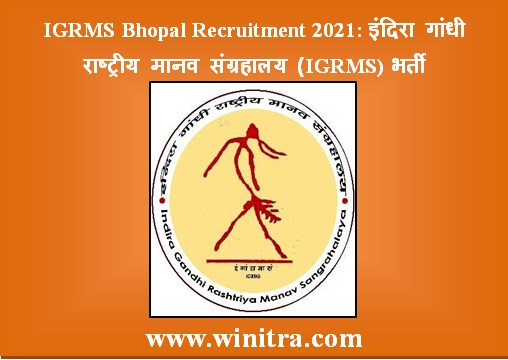 IGRMS Bhopal Recruitment 2021: इंदिरा गांधी राष्ट्रीय मानव संग्रहालय (IGRMS) भर्ती