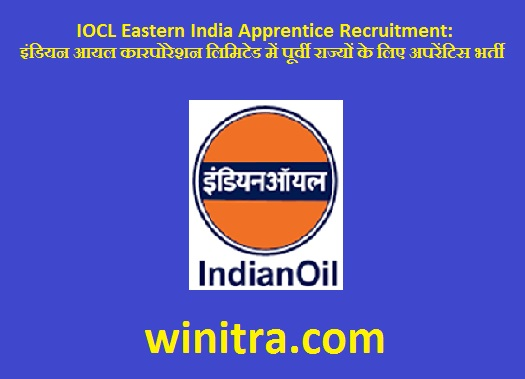 IOCL Eastern India Apprentice Recruitment: इंडियन आयल कारपोरेशन लिमिटेड में पूर्वी राज्यों के लिए अपरेंटिस भर्ती