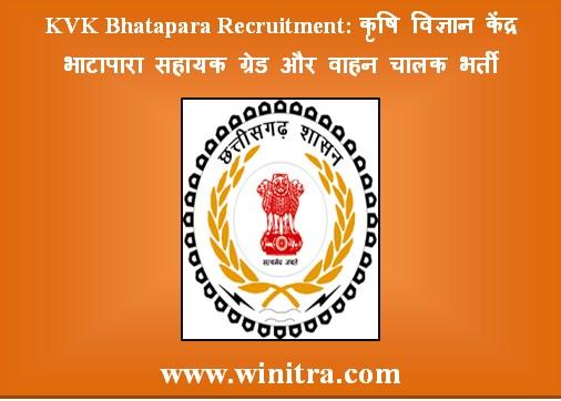KVK Bhatapara Recruitment: कृषि विज्ञान केंद्र भाटापारा सहायक ग्रेड और वाहन चालक भर्ती