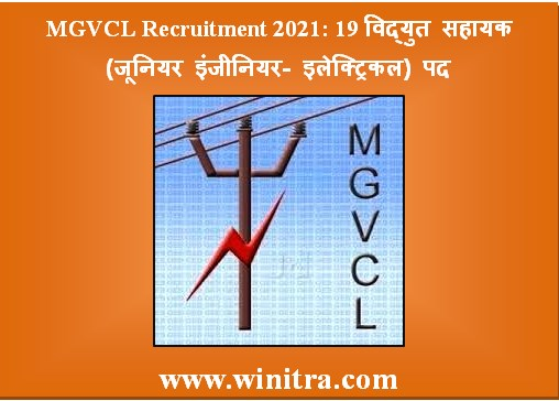 MGVCL Recruitment 2021: 19 विद्युत सहायक (जूनियर इंजीनियर- इलेक्ट्रिकल) पद