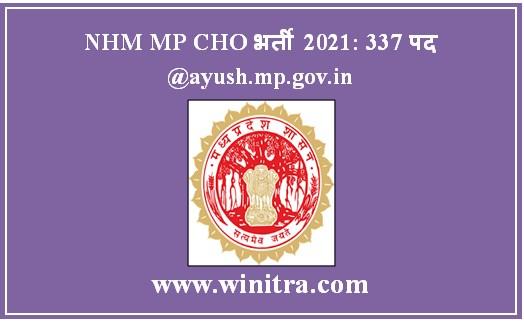 NHM MP CHO भर्ती 2021: 337 पद @ayush.mp.gov.in