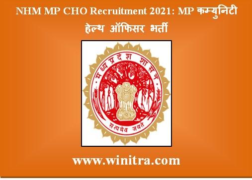 NHM MP CHO Recruitment 2021: MP कम्युनिटी हेल्थ ऑफिसर भर्ती