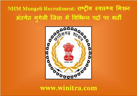 NHM Mungeli Recruitment: राष्ट्रीय स्वास्थ्य मिशन अंतर्गत मुगेली जिला में विभिन्न पदों पर भर्ती