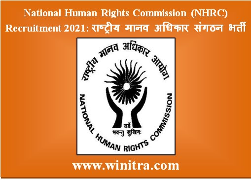 National Human Rights Commission (NHRC) Recruitment 2021: राष्ट्रीय मानव अधिकार संगठन भर्ती