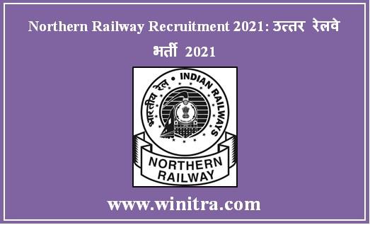 Northern Railway Recruitment 2021: उत्तर रेलवे भर्ती 2021