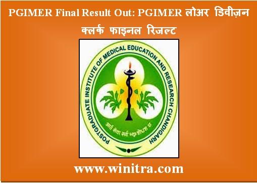 PGIMER Final Result Out: PGIMER लोअर डिवीज़न क्लर्क फाइनल रिजल्ट