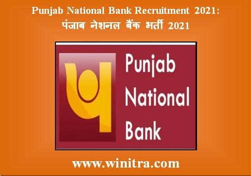 Punjab National Bank Recruitment 2021: पंजाब नेशनल बैंक भर्ती 2021