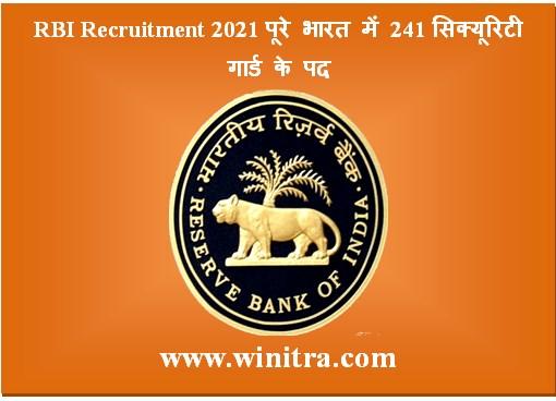 RBI Recruitment 2021 पूरे भारत में 241 सिक्यूरिटी गार्ड के पद