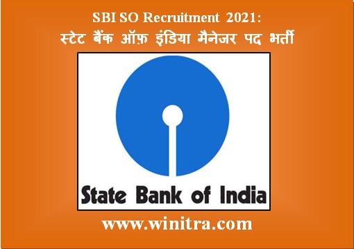 SBI SO Recruitment 2021: स्टेट बैंक ऑफ़ इंडिया मैनेजर पद भर्ती