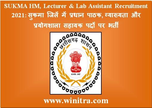 SUKMA HM, Lecturer & Lab Assistant Recruitment 2021: सुकमा जिलें में प्रधान पाठक, व्याख्यता और प्रयोगशाला सहायक पदों पर भर्ती