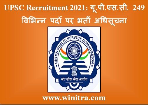 UPSC Recruitment 2021: यू.पी.एस.सी. 249 विभिन्न पदों पर भर्ती अधिसूचना