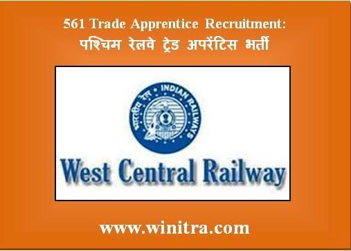 561 Trade Apprentice Recruitment: पश्चिम रेलवे ट्रेड अपरेंटिस भर्ती