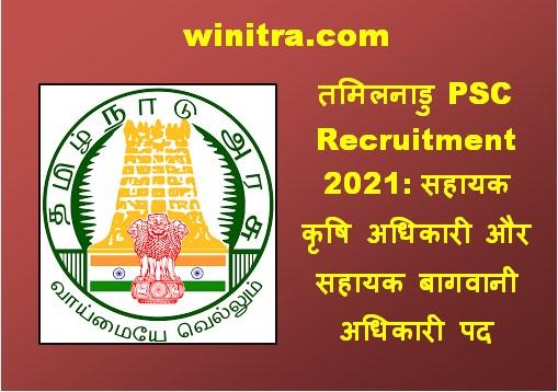 तमिलनाडु PSC Recruitment 2021: सहायक कृषि अधिकारी और सहायक बागवानी अधिकारी पद