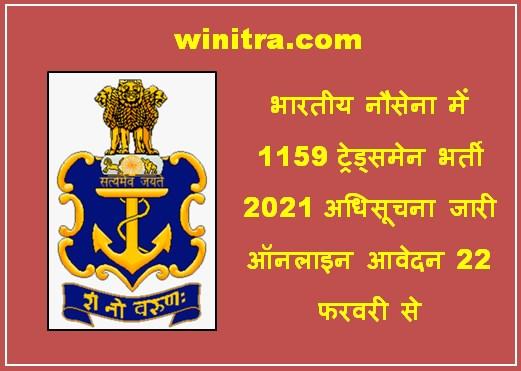 10th Pass Tradesmen Recruitment 2021