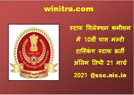 10th Pass MTS Recruitment 2021