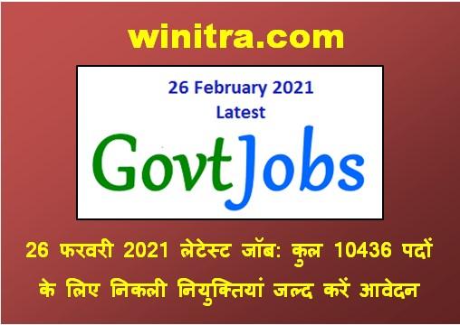 26 February Latest Govt Job