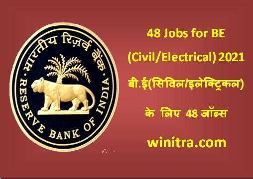 Jobs for BE (Civil/Electrical) 2021: बी.ई. (सिविल/इलेक्ट्रिकल) के लिए जॉब्स