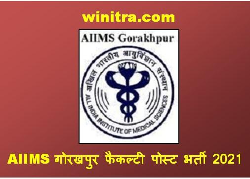 AIIMS गोरखपुर फैकल्टी पोस्ट भर्ती 2021