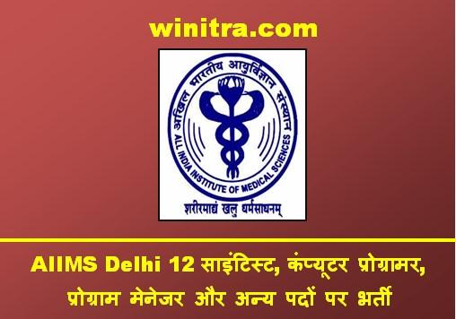 AIIMS Delhi 12 साइंटिस्ट, कंप्यूटर प्रोग्रामर, प्रोग्राम मेनेजर और अन्य पदों पर भर्ती