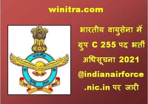 भारतीय वायुसेना में ग्रुप C 255 पद भर्ती अधिसूचना 2021 @indianairforce.nic.in पर जारी