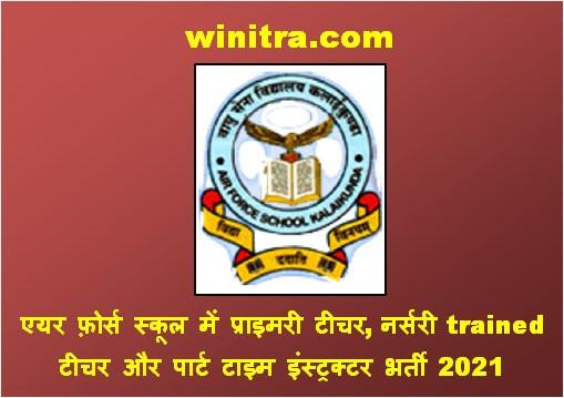 एयर फ़ोर्स स्कूल में प्राइमरी टीचर, नर्सरी trained टीचर और पार्ट टाइम इंस्ट्रक्टर भर्ती 2021