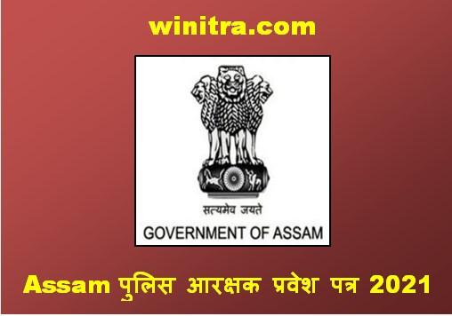 Assam पुलिस आरक्षक प्रवेश पत्र 2021