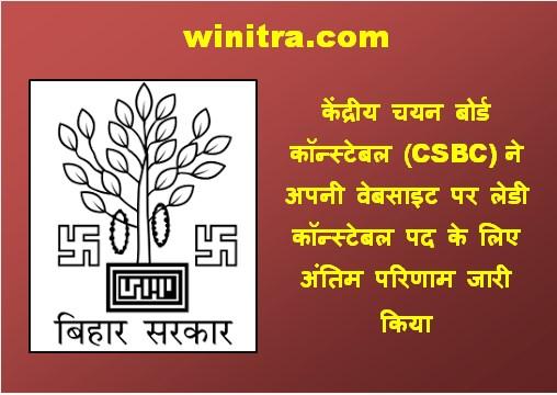 Bihar Lady Constable PET Result