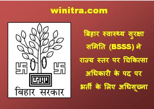 Bihar MO Job Notification 2021